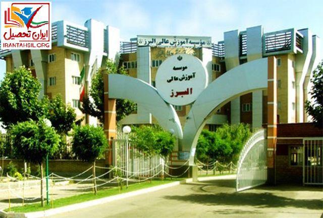 ثبت نام دانشگاه غیر انتفاعی