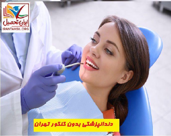 دندانپزشکی بدون کنکور تهران