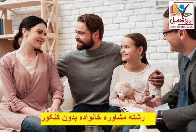 رشته مشاوره خانواده بدون کنکور