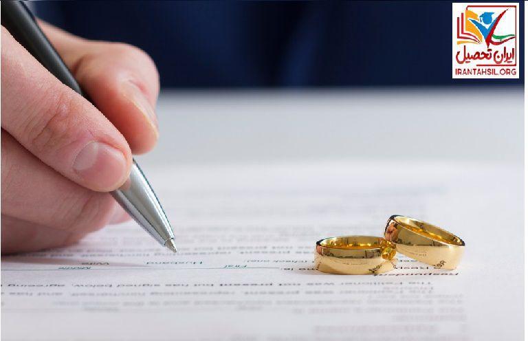 ضوابط میهمانی براساس شرایط ازدواج و متارکه