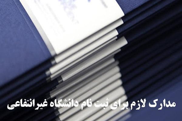 مدارک لازم ثبت نام دانشگاه غیرانتفاعی