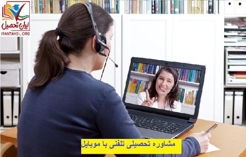مشاوره تحصیلی تلفنی با موبایل