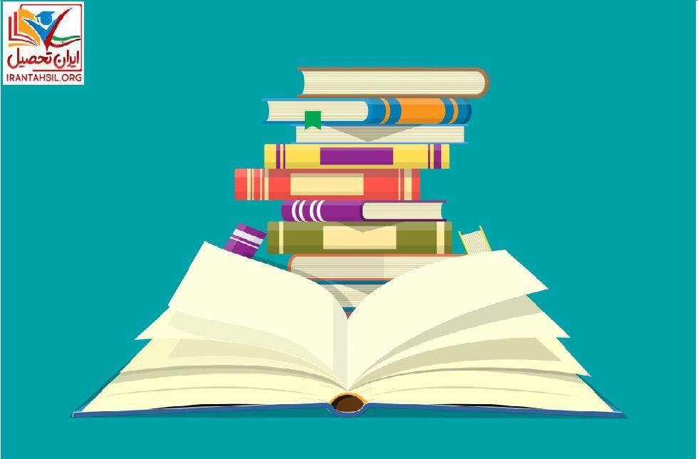 منابع عمومی درسی کنکور سراسری 99
