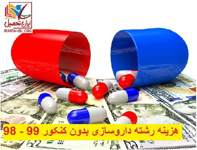 هزینه رشته داروسازی بدون کنکور 99 - 98