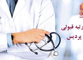 آخرین رتبه قبولی پزشکی پردیس