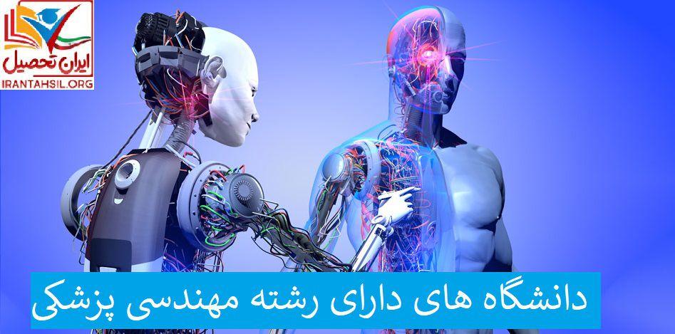 دانشگاه های دارای رشته مهندسی پزشکی