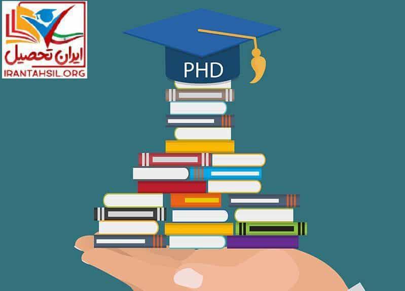 رشته های دکتری تخصصی ph.D دانشگاه آزاد کرج