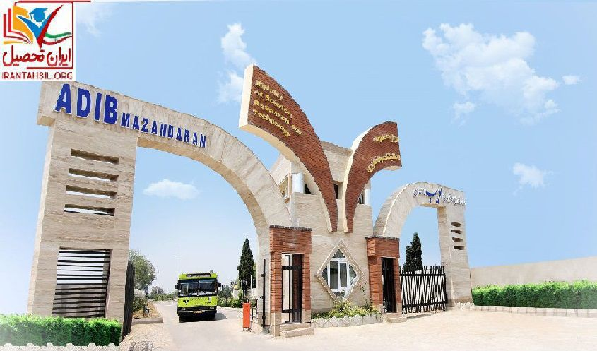 موسسه غيرانتفاعي اديب مازندران