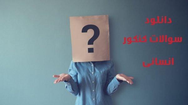 دانلود سوالات کنکور انسانی