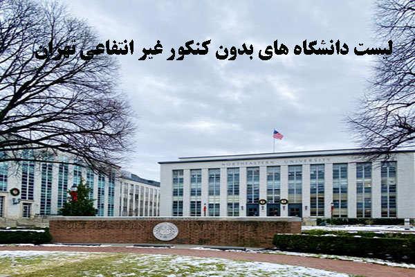 لیست دانشگاه های بدون کنکور غیر انتفاعی تهران