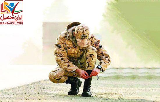 آیا از انواع معافیت سربازی آگاهی دارید؟