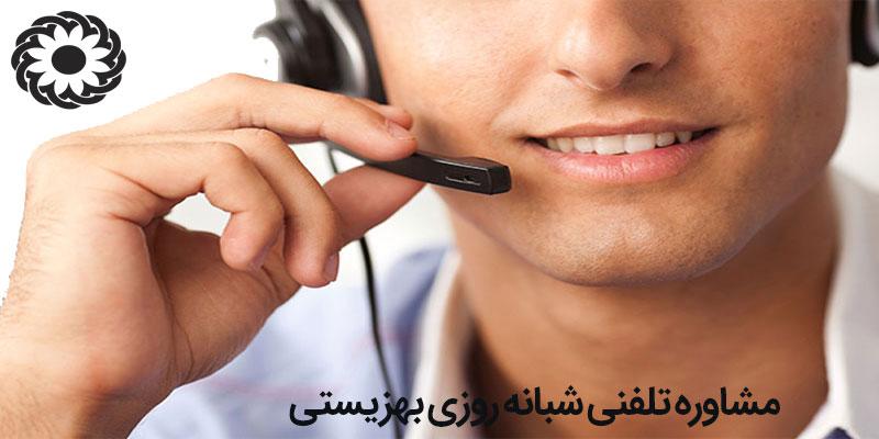 مشاوره تلفنی شبانه روزی بهزیستی