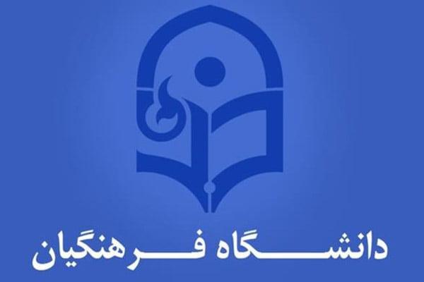 استخدام مدرس دانشگاه فرهنگیان 99