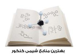 بهترین منابع شیمی کنکور