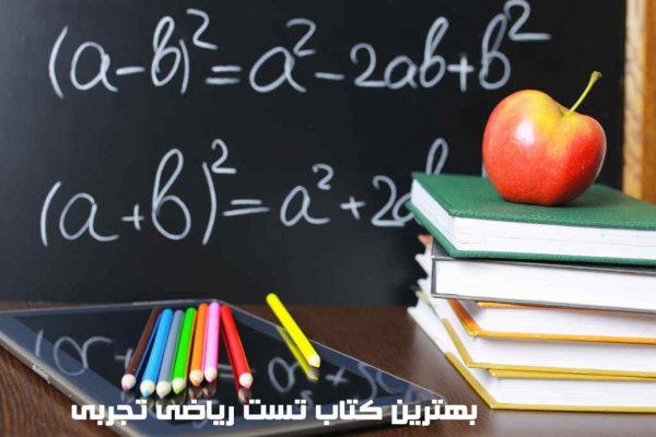 بهترین کتاب تست ریاضی تجربی