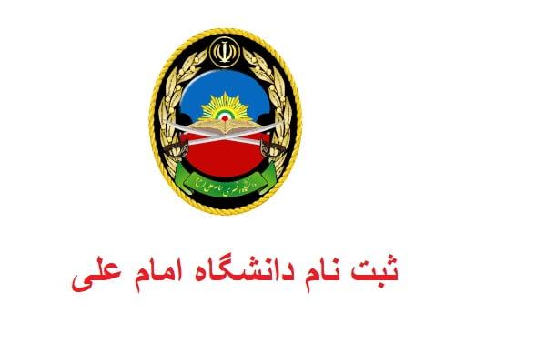 ثبت نام دانشگاه امام علی