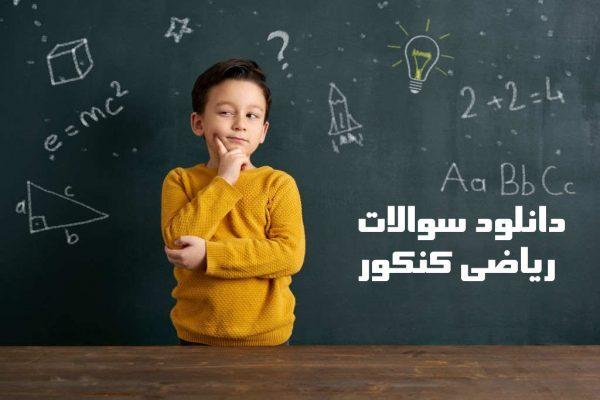 دانلود سوالات ریاضی کنکور