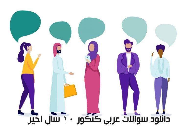 دانلود سوالات عربی کنکور 10 سال اخیر
