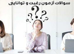 سوالات آزمون رغبت و توانایی 99