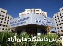 آدرس دانشگاه های آزاد