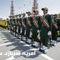 امریه سربازی سپاه