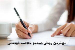 بهترین روش صحیح خلاصه نویسی