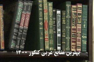 بهترین منابع عربی کنکور 1400