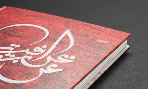 بهترین کتاب عربی کنکور نظام جدید