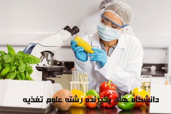 دانشگاه های پذیرنده رشته علوم تغذیه