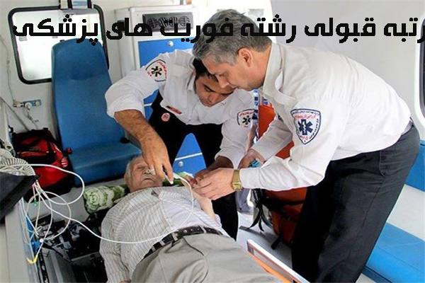 رتبه قبولی رشته فوریت های پزشکی
