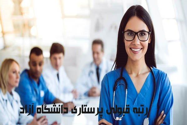 رتبه قبولی پرستاری دانشگاه آزاد