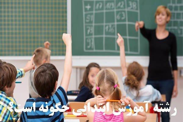 رشته آموزش ابتدایی چگونه است؟