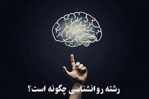 رشته روانشناسی چگونه است؟