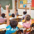 مدارس شبانه روزی تهران