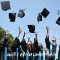 مشاوره تحصیل در خارج از کشور