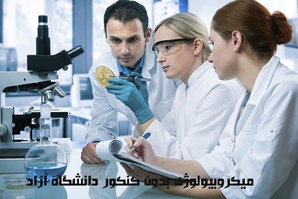 میکروبیولوژی بدون کنکور دانشگاه آزاد