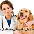کارنامه قبولی دامپزشکی دانشگاه آزاد