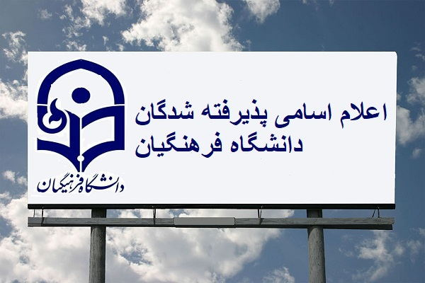 اعلام اسامی پذیرفته شدگان دانشگاه فرهنگیان 99
