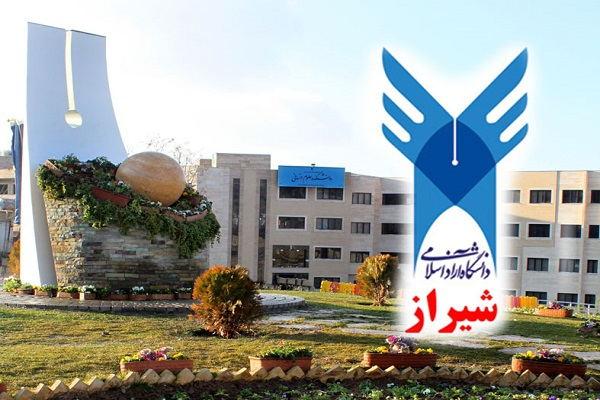 انتخاب رشته بدون کنکور دانشگاه آزاد دانشگاه شیراز