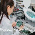 بهترین رشته های مهندسی برای خانم ها