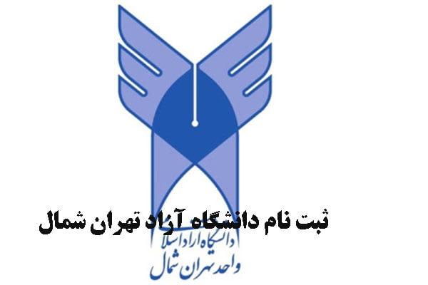 ثبت نام دانشگاه آزاد تهران شمال