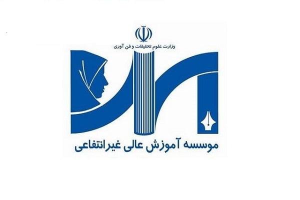 دانشگاه تهران بدون کنکور غیر انتفاعی