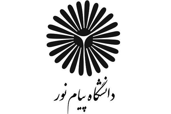 دانشگاه تهران بدون کنکور پیام نور