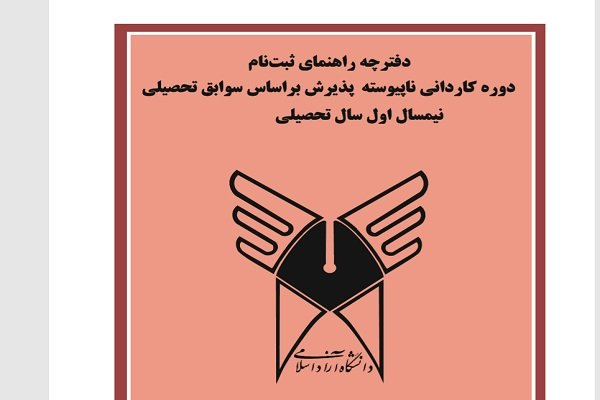 دفترچه کاردانی ناپیوسته دانشگاه آزاد