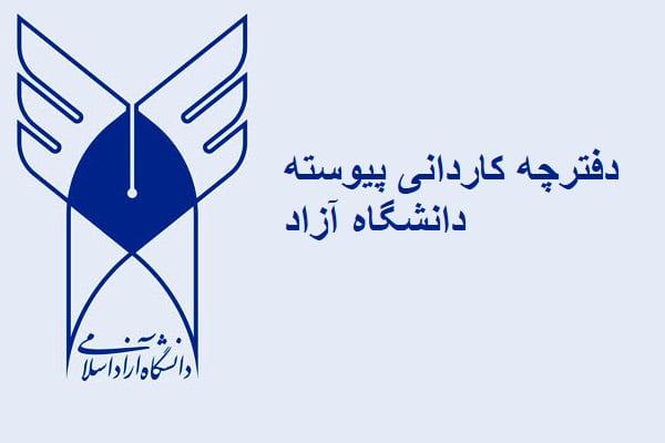 دفترچه کاردانی پیوسته دانشگاه آزاد