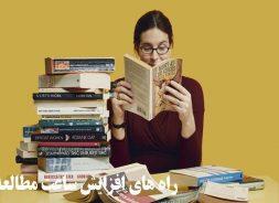 راه های افزایش ساعت مطالعه