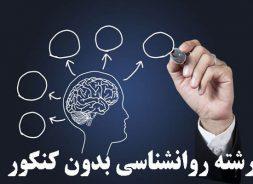 رشته روانشناسی بدون کنکور