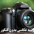 رشته عکاسی بدون کنکور