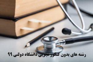 رشته های بدون کنکور تجربی دانشگاه دولتی