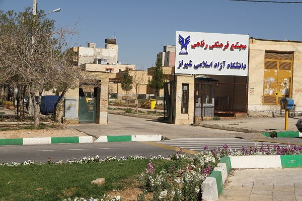رشته های بدون کنکور دانشگاه دانشگاه آزاد شیراز